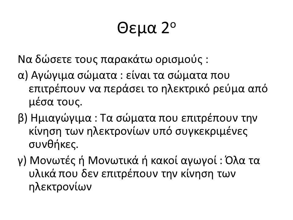 Θεμα 2ο