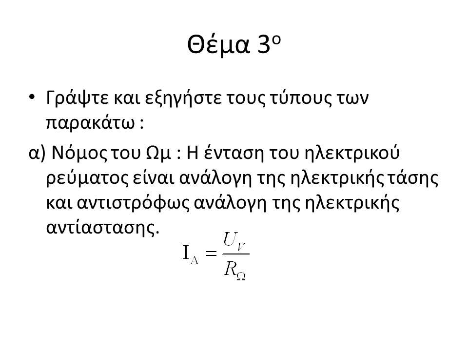 Θέμα 3ο Γράψτε και εξηγήστε τους τύπους των παρακάτω :