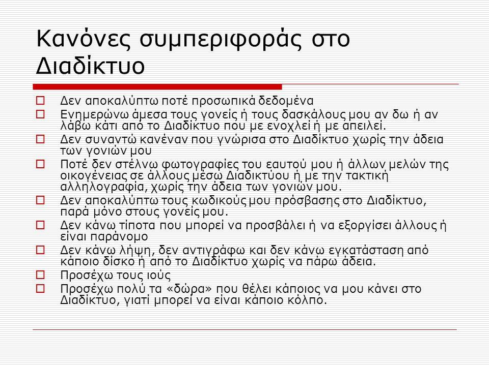 Κανόνες συμπεριφοράς στο Διαδίκτυο