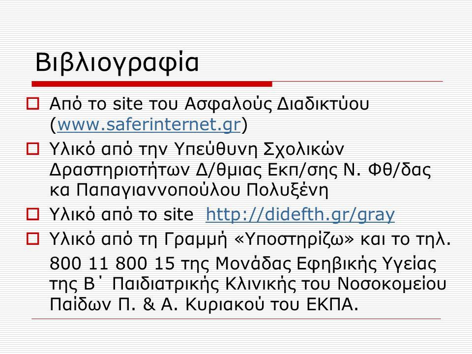 Βιβλιογραφία Από το site του Ασφαλούς Διαδικτύου (www.saferinternet.gr)