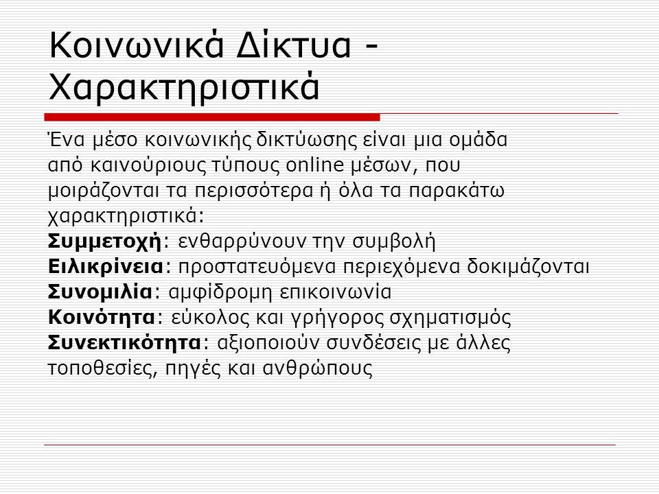 Κοινωνικά Δίκτυα - Χαρακτηριστικά