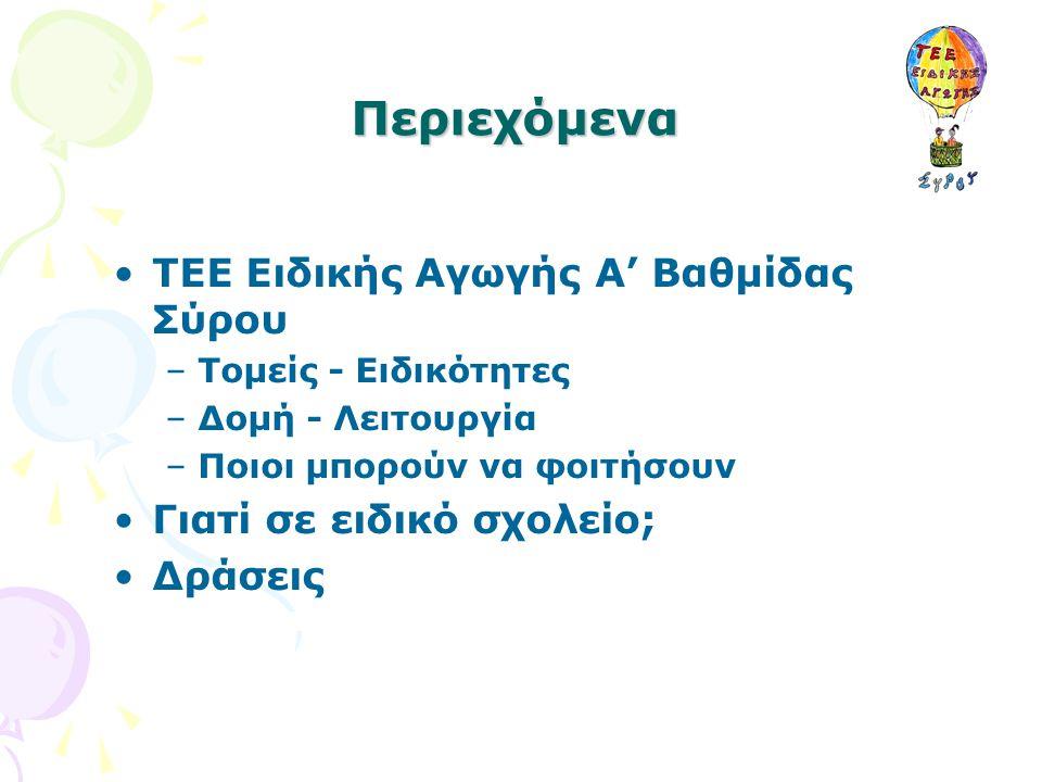 Περιεχόμενα ΤΕΕ Ειδικής Αγωγής Α' Βαθμίδας Σύρου