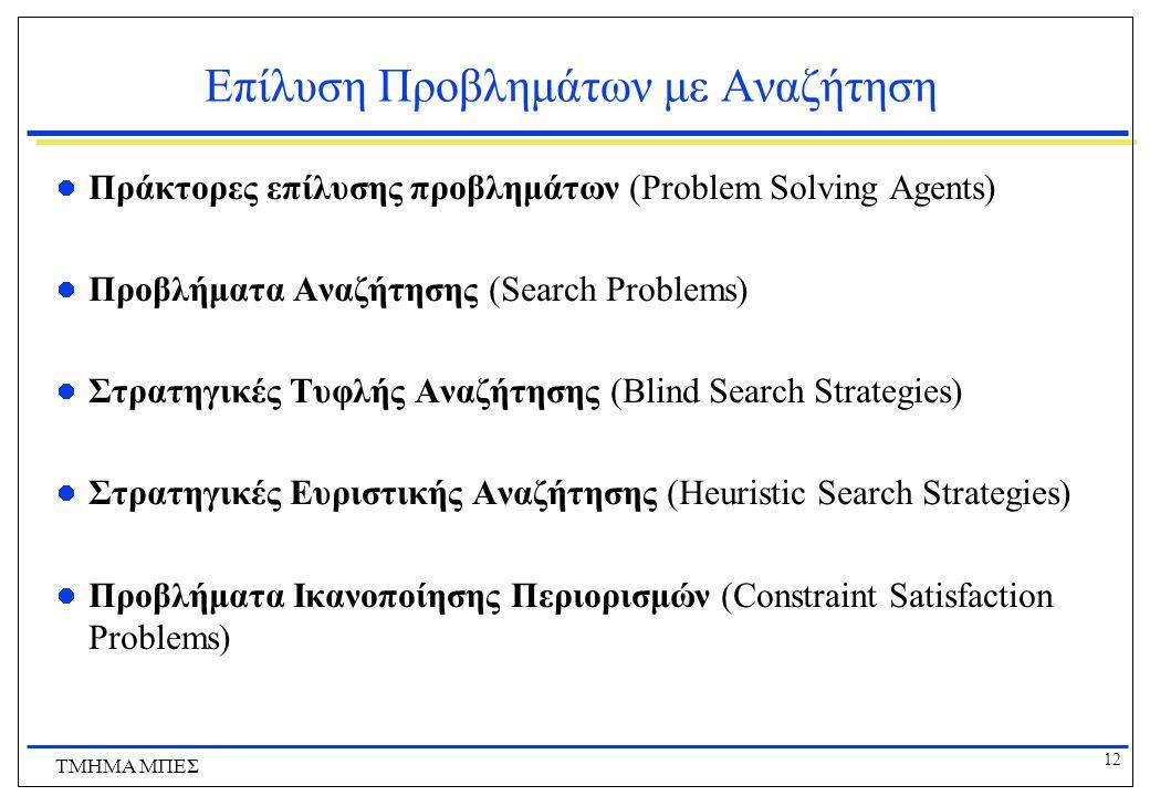 Επίλυση Προβλημάτων με Αναζήτηση