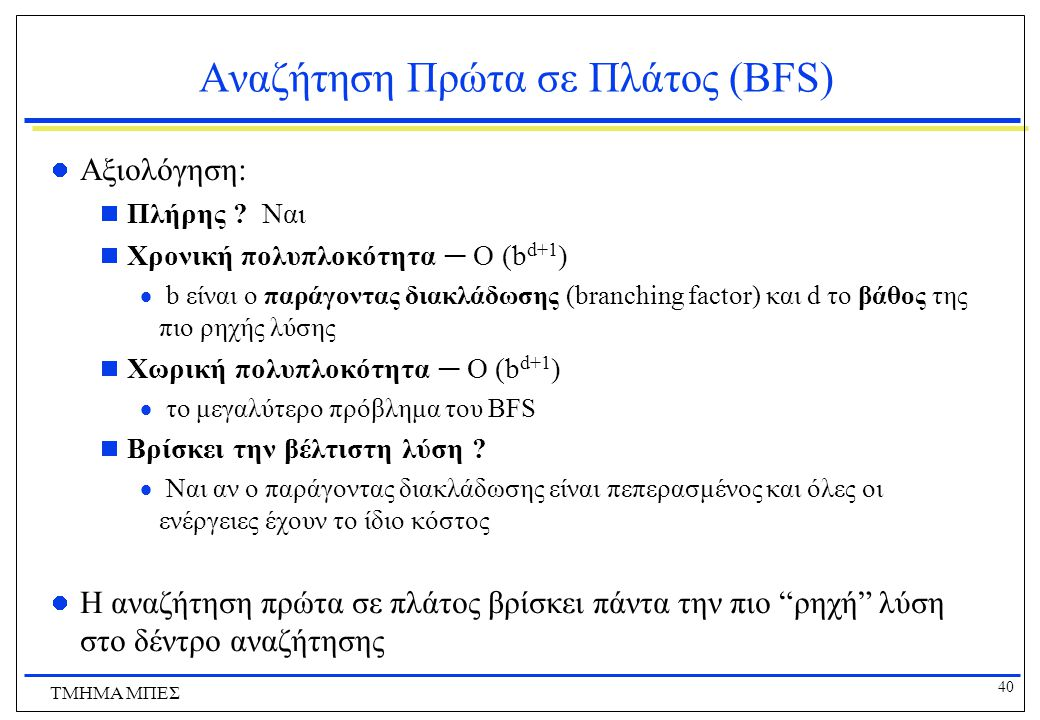 Αναζήτηση Πρώτα σε Πλάτος (BFS)