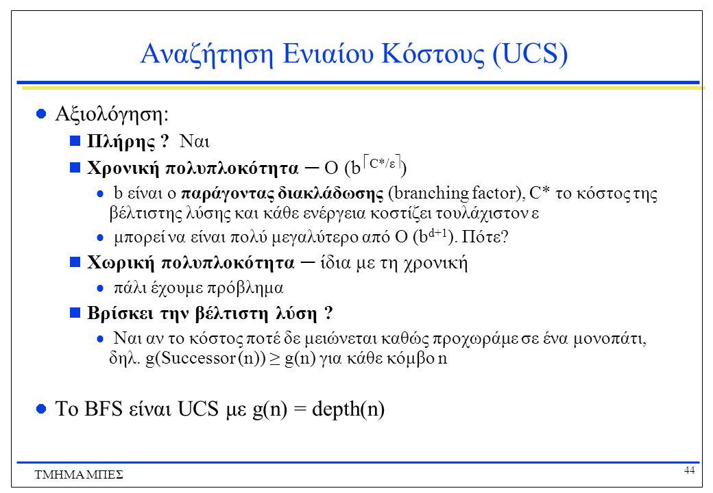 Αναζήτηση Ενιαίου Κόστους (UCS)