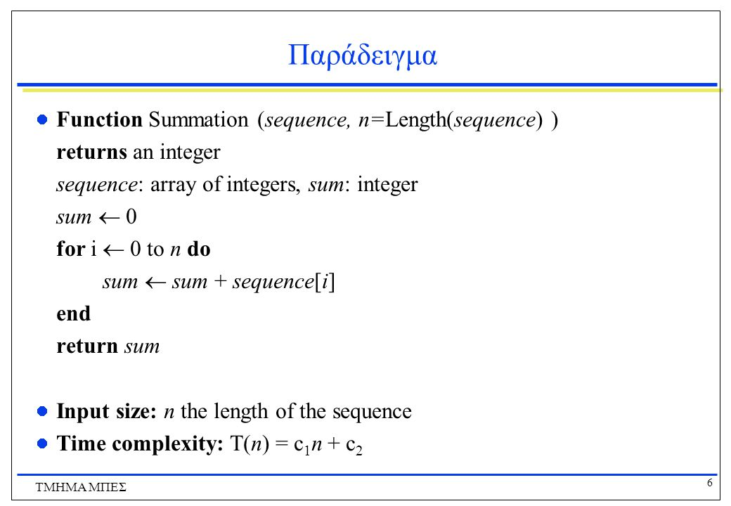 Παράδειγμα Function Summation (sequence, n=Length(sequence) )