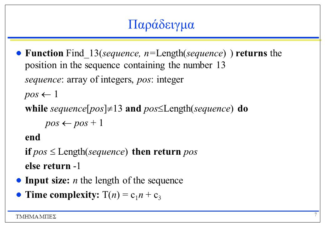Παράδειγμα Function Find_13(sequence, n=Length(sequence) ) returns the position in the sequence containing the number 13.