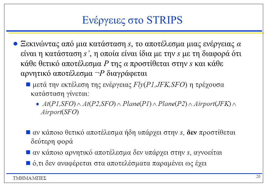 Ενέργειες στο STRIPS