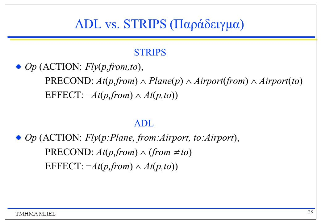 ADL vs. STRIPS (Παράδειγμα)