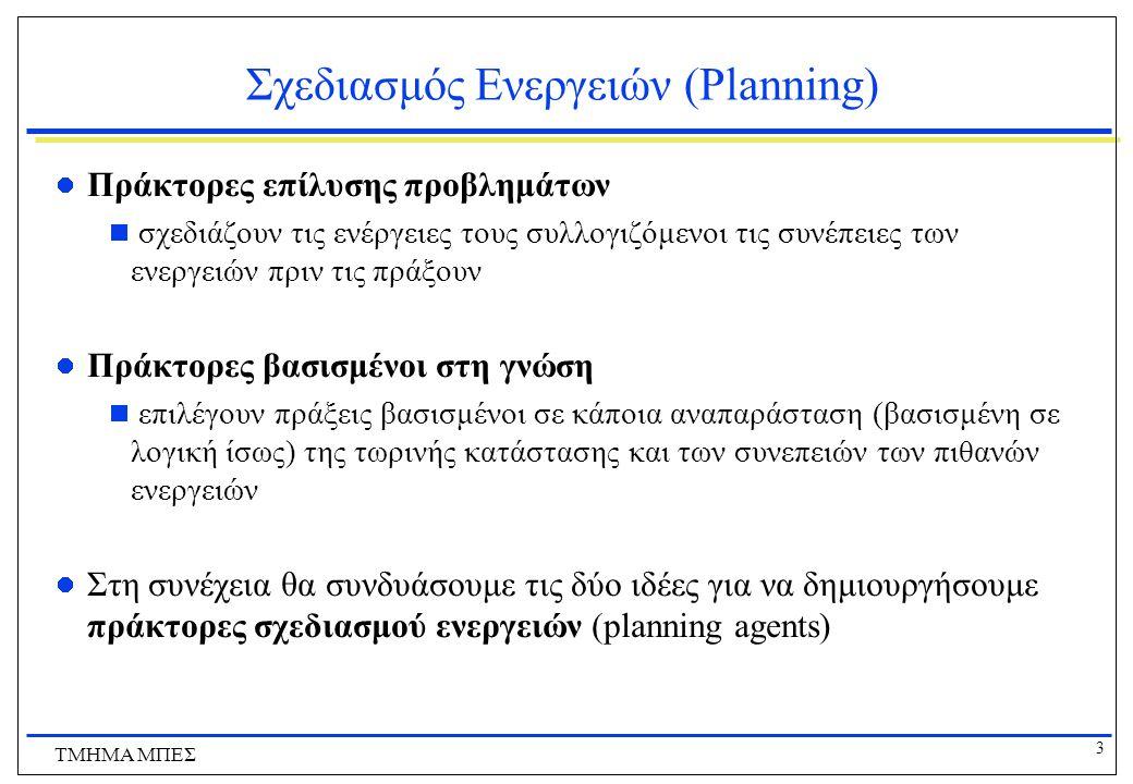 Σχεδιασμός Ενεργειών (Planning)