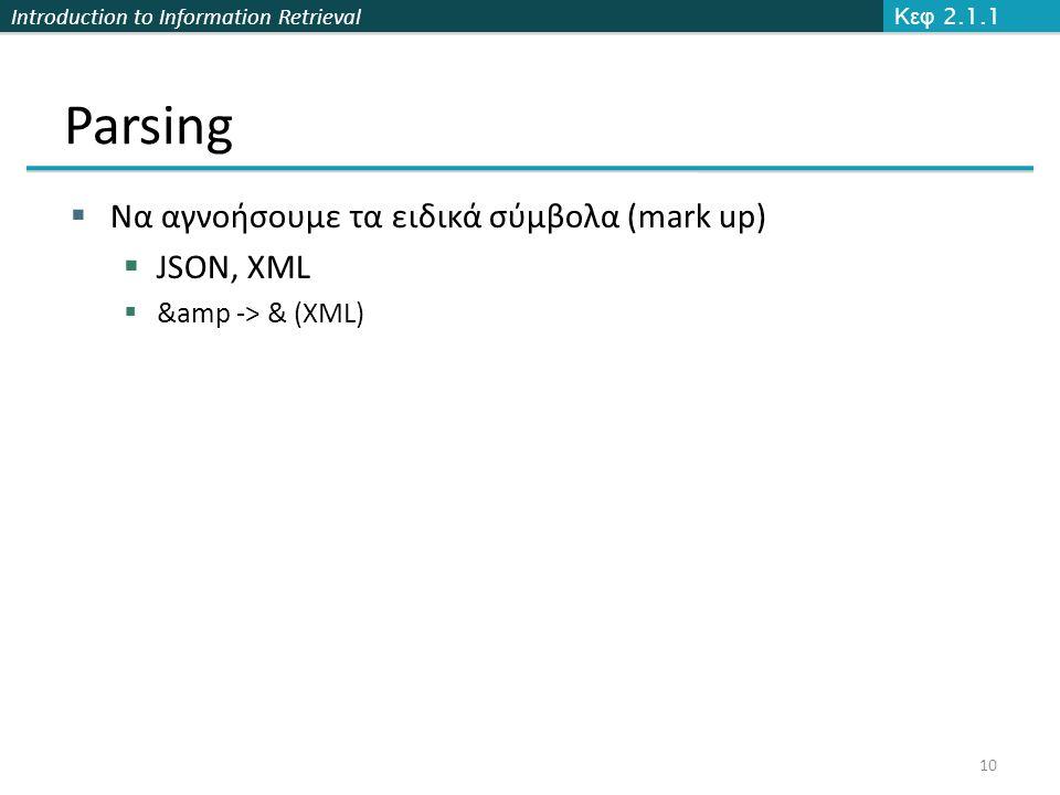 Parsing Να αγνοήσουμε τα ειδικά σύμβολα (mark up) JSON, XML
