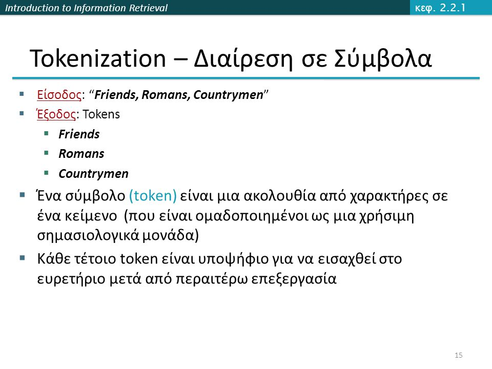 Tokenization – Διαίρεση σε Σύμβολα