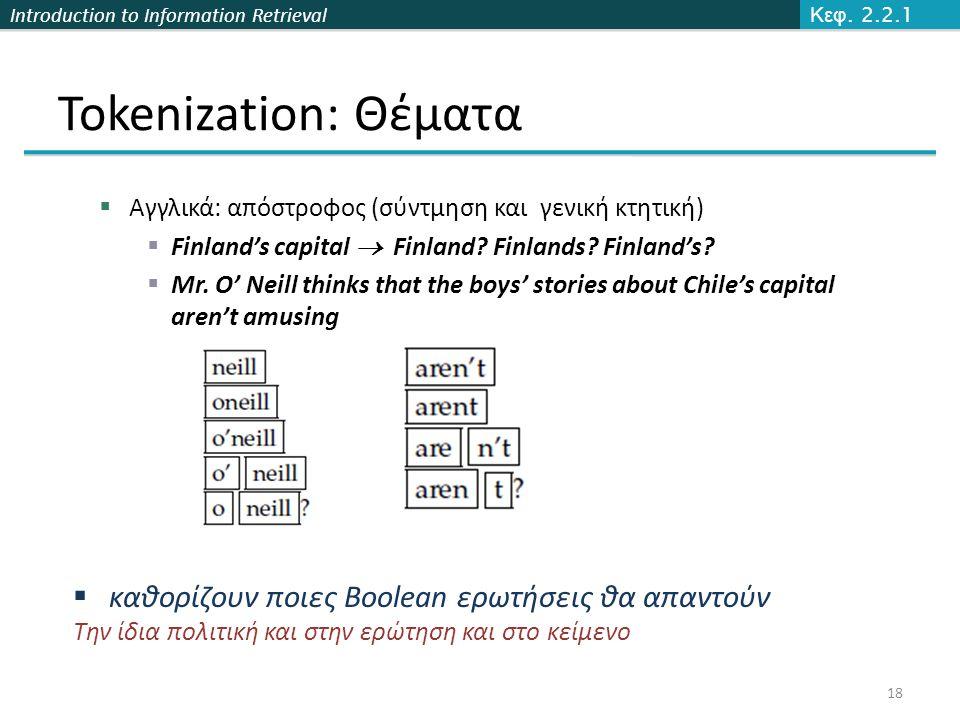 Tokenization: Θέματα καθορίζουν ποιες Boolean ερωτήσεις θα απαντούν
