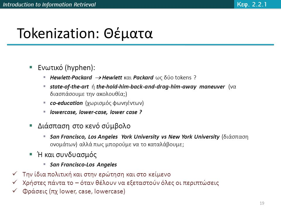 Tokenization: Θέματα Ενωτικό (hyphen): Διάσπαση στο κενό σύμβολο