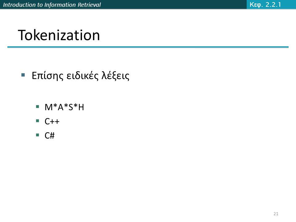 Κεφ. 2.2.1 Tokenization Επίσης ειδικές λέξεις M*A*S*H C++ C#