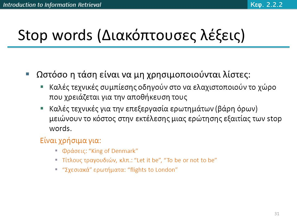 Stop words (Διακόπτουσες λέξεις)