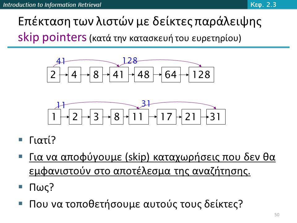Κεφ. 2.3 Επέκταση των λιστών με δείκτες παράλειψης skip pointers (κατά την κατασκευή του ευρετηρίου)