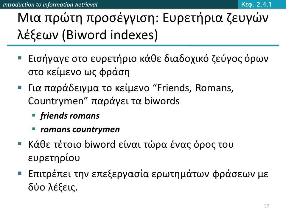 Μια πρώτη προσέγγιση: Ευρετήρια ζευγών λέξεων (Biword indexes)
