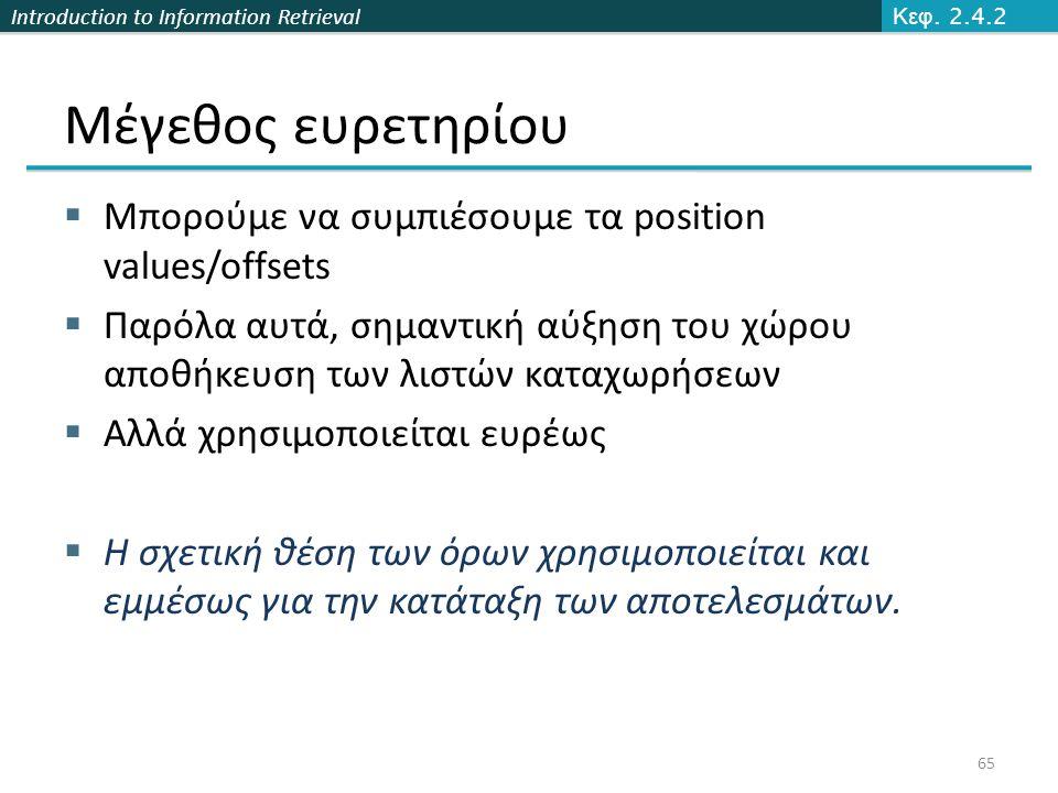 Μέγεθος ευρετηρίου Μπορούμε να συμπιέσουμε τα position values/offsets