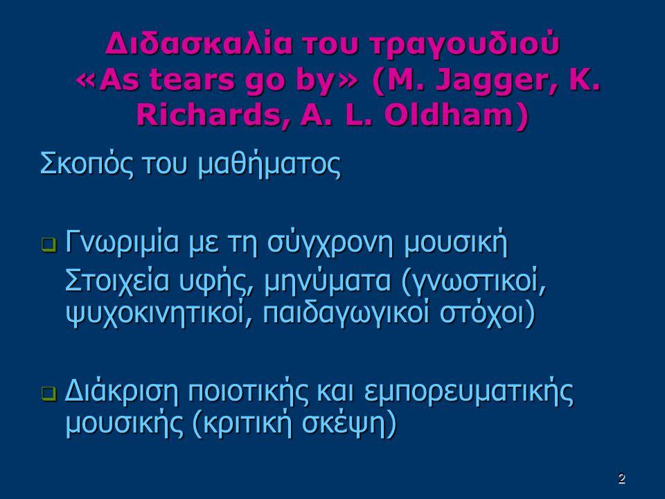 Διδασκαλία του τραγουδιού «As tears go by» (M. Jagger, K. Richards, A