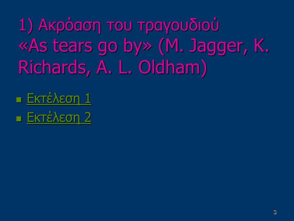 1) Ακρόαση του τραγουδιού «As tears go by» (M. Jagger, K. Richards, A