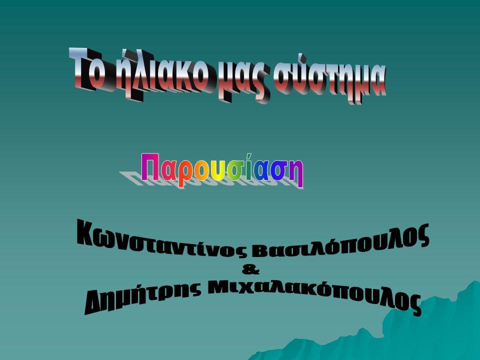 Κωνσταντίνος Βασιλόπουλος & Δημήτρης Μιχαλακόπουλος
