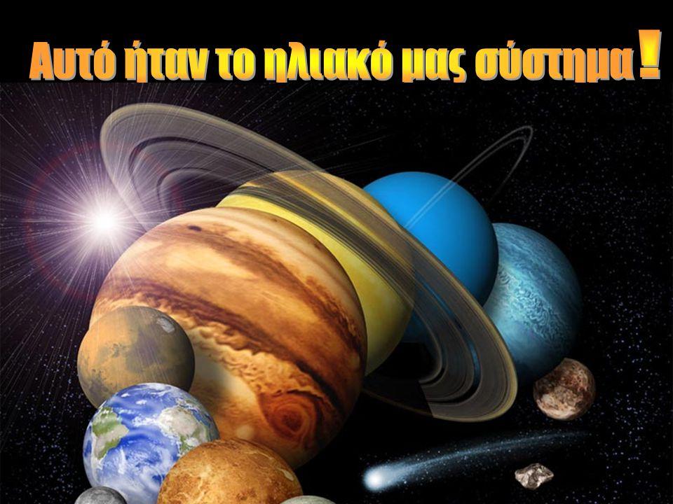 Αυτό ήταν το ηλιακό μας σύστημα