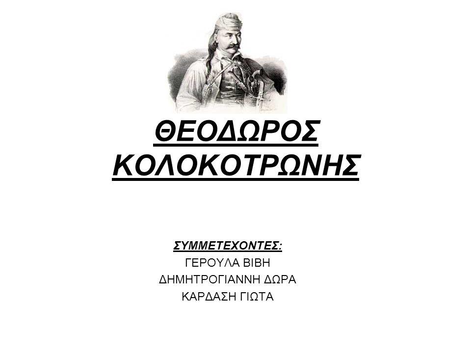 ΘΕΟΔΩΡΟΣ ΚΟΛΟΚΟΤΡΩΝΗΣ
