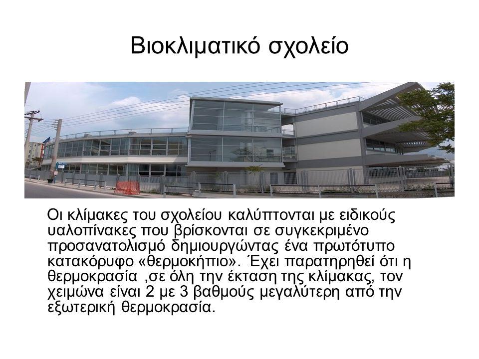 Βιοκλιματικό σχολείο