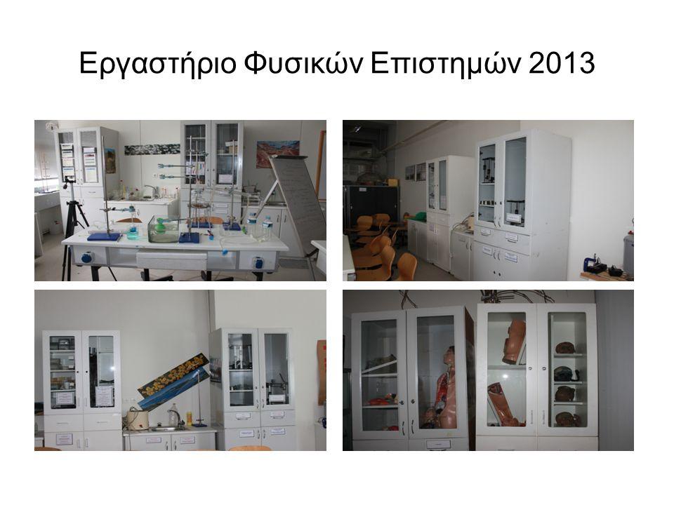Εργαστήριο Φυσικών Επιστημών 2013