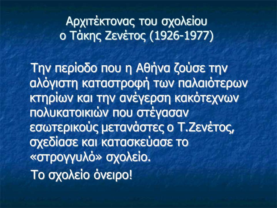 Αρχιτέκτονας του σχολείου ο Τάκης Ζενέτος (1926-1977)