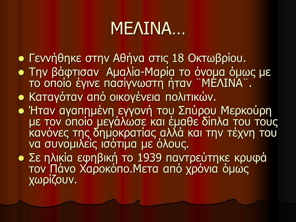 ΜΕΛΙΝΑ… Γεννήθηκε στην Αθήνα στις 18 Οκτωβρίου.