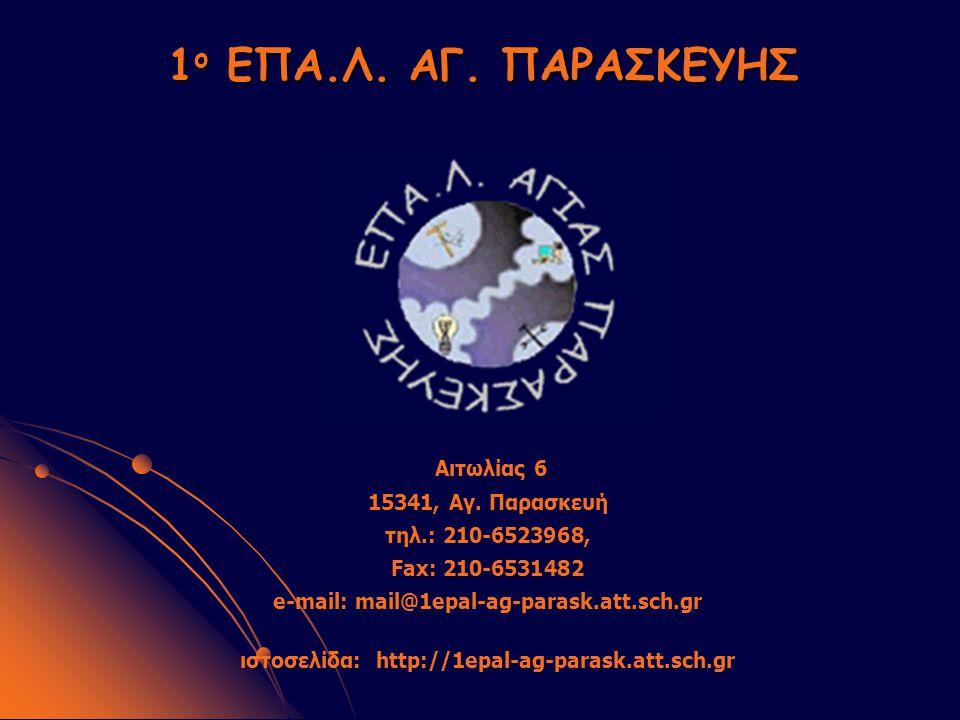 1o ΕΠΑ.Λ. ΑΓ. ΠΑΡΑΣΚΕΥΗΣ Αιτωλίας 6 15341, Αγ. Παρασκευή