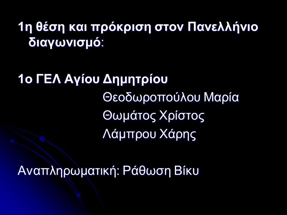 1η θέση και πρόκριση στον Πανελλήνιο διαγωνισμό:
