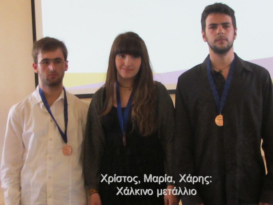 Χρίστος, Μαρία, Χάρης: Χάλκινο μετάλλιο