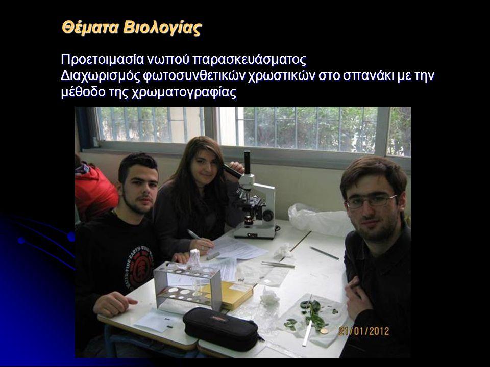 Θέματα Βιολογίας Προετοιμασία νωπού παρασκευάσματος