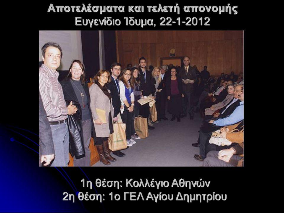 Αποτελέσματα και τελετή απονομής Ευγενίδιο Ίδυμα, 22-1-2012