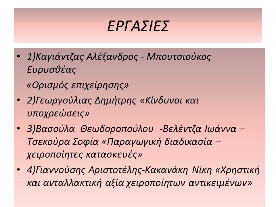 ΕΡΓΑΣΙΕΣ 1)Καγιάντζας Αλέξανδρος - Μπουτσιούκος Ευρυσθέας
