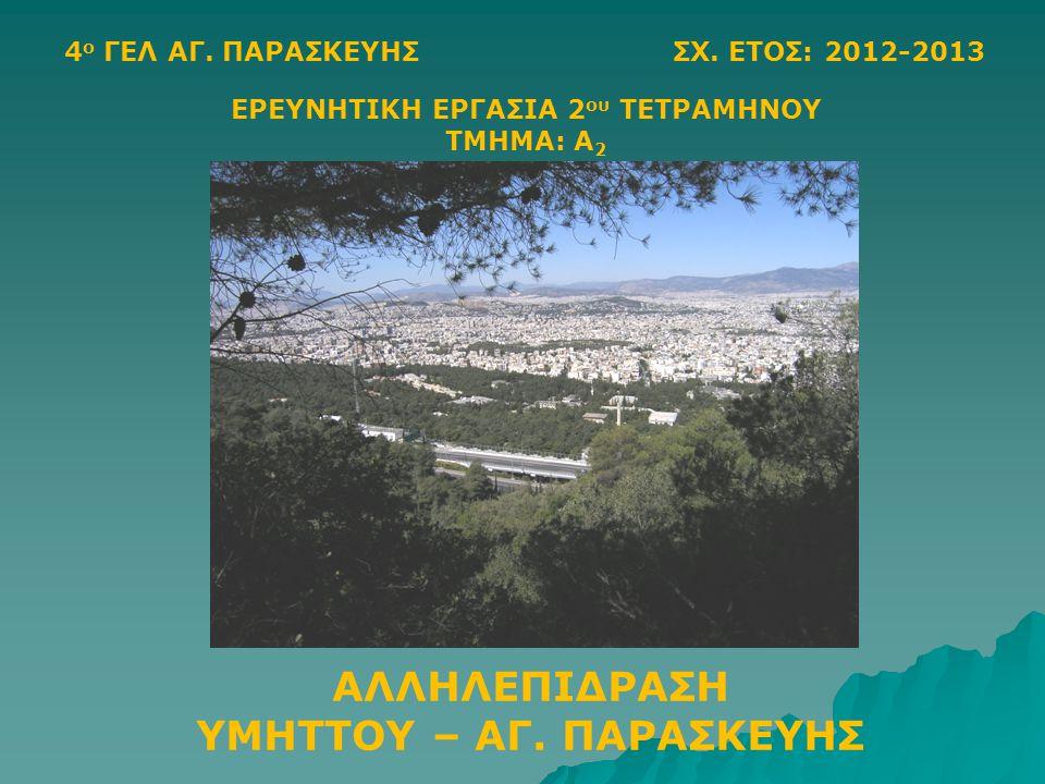 ΥΜΗΤΤΟΥ – ΑΓ. ΠΑΡΑΣΚΕΥΗΣ