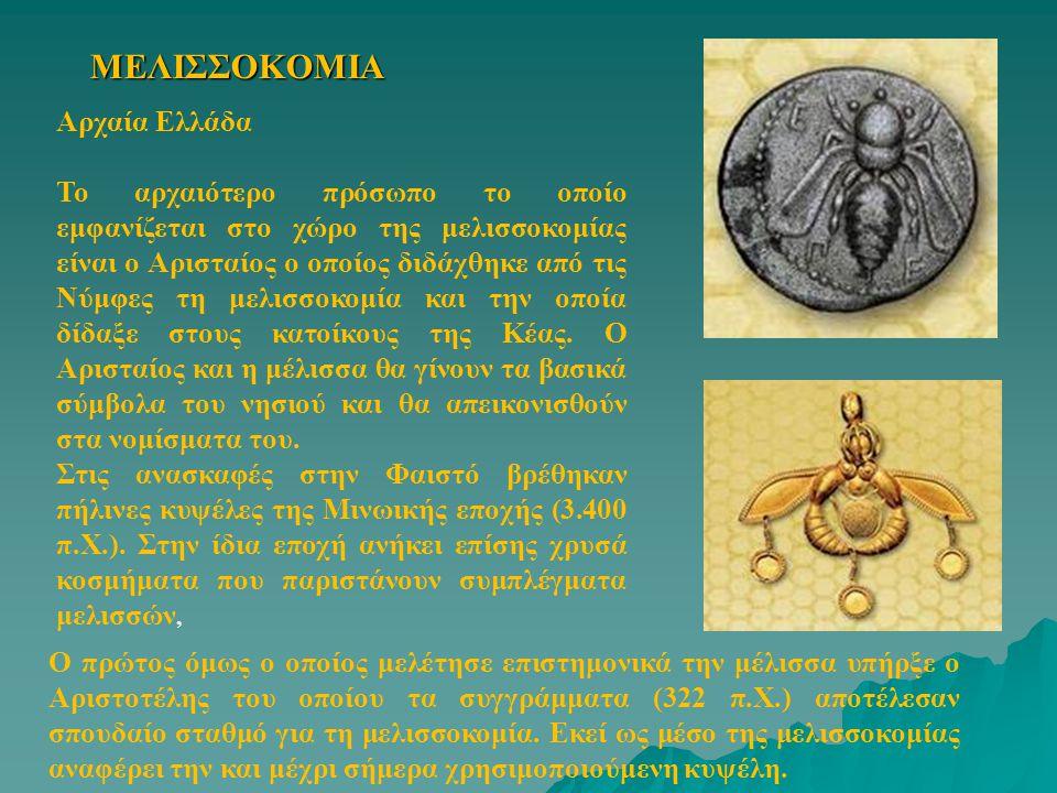 ΜΕΛΙΣΣΟΚΟΜΙΑ Αρχαία Ελλάδα