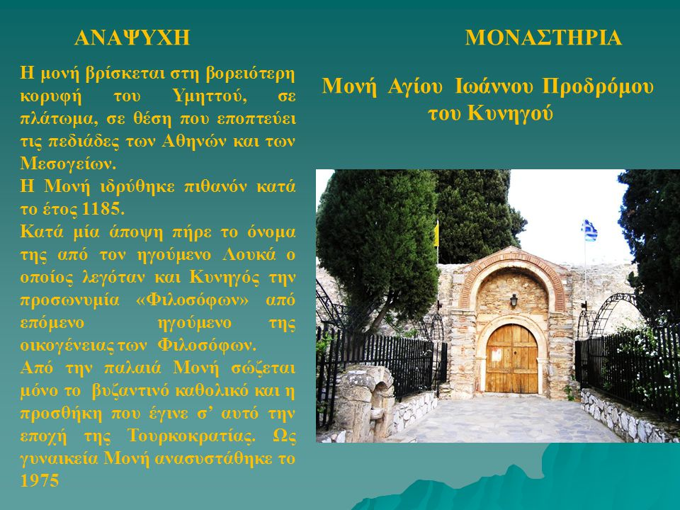 Μονή Αγίου Ιωάννου Προδρόμου