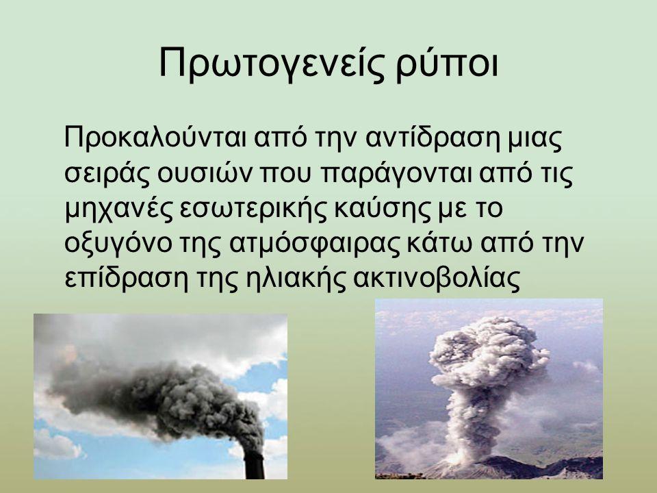 Πρωτογενείς ρύποι