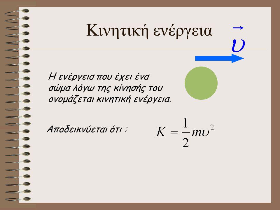 Κινητική ενέργεια Η ενέργεια που έχει ένα σώμα λόγω της κίνησής του ονομάζεται κινητική ενέργεια.