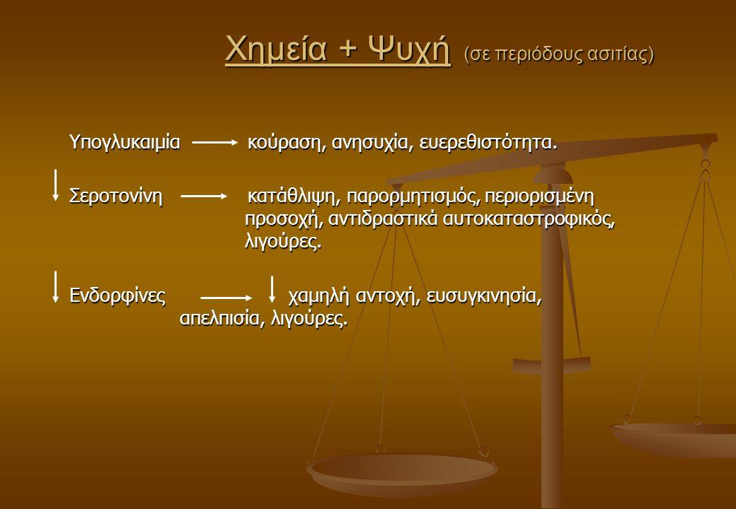 Χημεία + Ψυχή (σε περιόδους ασιτίας)