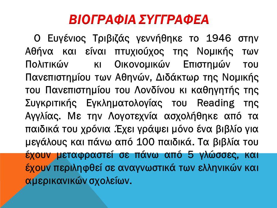 ΒΙΟΓΡΑΦΙΑ ΣΥΓΓΡΑΦΕΑ