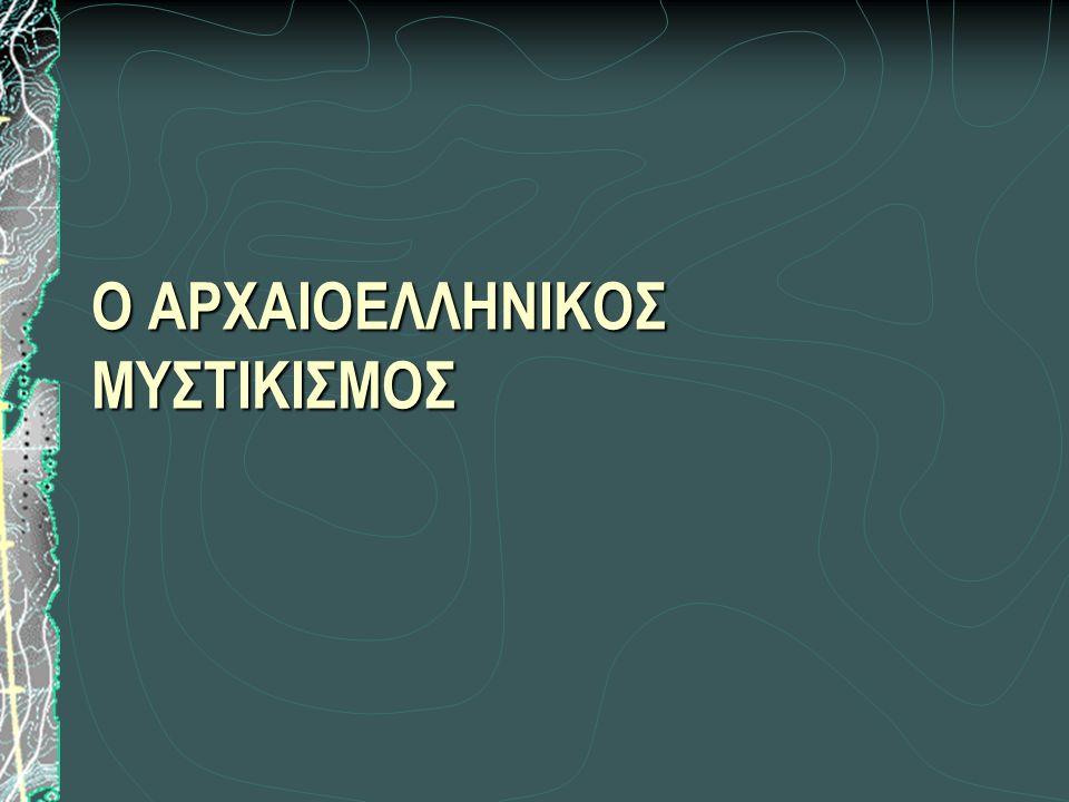 Ο ΑΡΧΑΙΟΕΛΛΗΝΙΚΟΣ ΜΥΣΤΙΚΙΣΜΟΣ