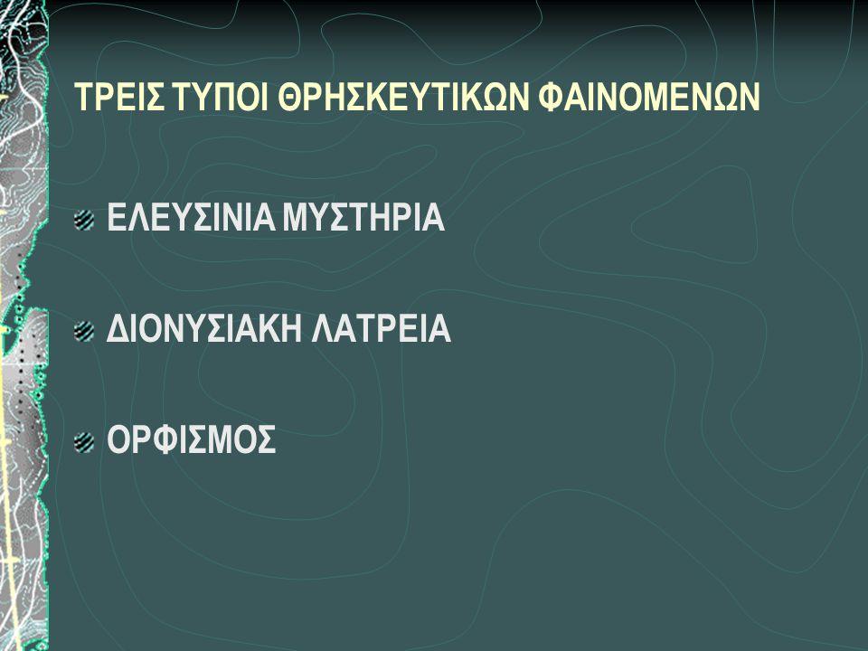 ΤΡΕΙΣ ΤΥΠΟΙ ΘΡΗΣΚΕΥΤΙΚΩΝ ΦΑΙΝΟΜΕΝΩΝ