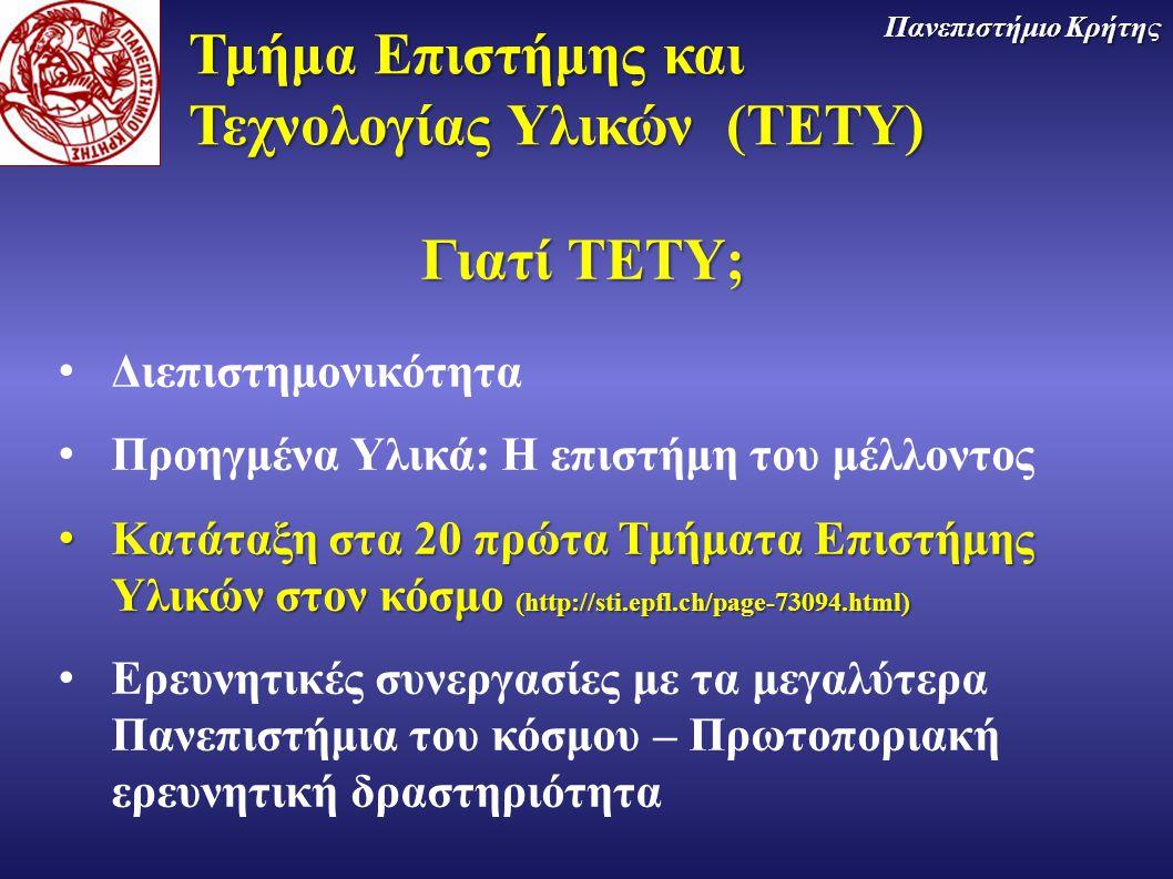 Τμήμα Επιστήμης και Τεχνολογίας Υλικών (TETY)