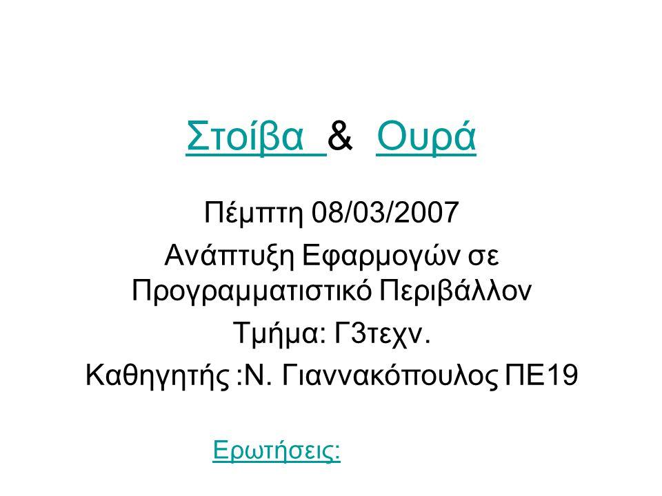 Στοίβα & Ουρά Πέμπτη 08/03/2007. Ανάπτυξη Εφαρμογών σε Προγραμματιστικό Περιβάλλον. Τμήμα: Γ3τεχν.
