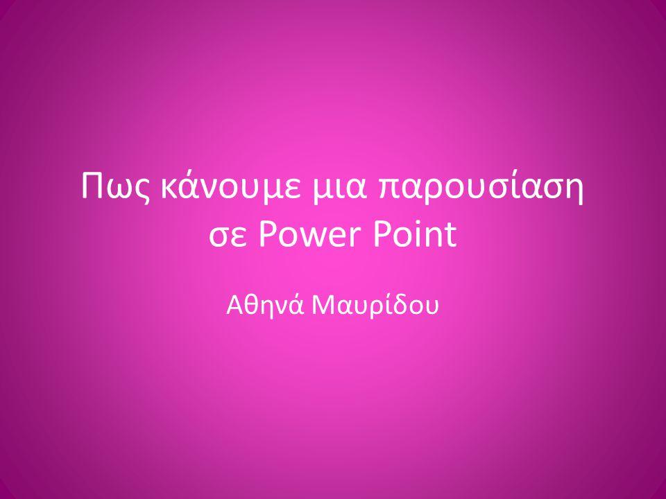 Πως κάνουμε μια παρουσίαση σε Power Point